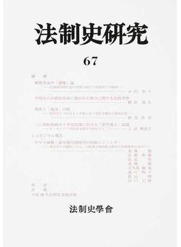 法制史研究 法制史學會年報 67(2017)