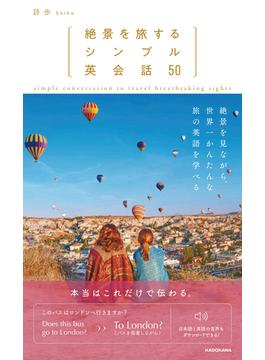 絶景を旅するシンプル英会話50