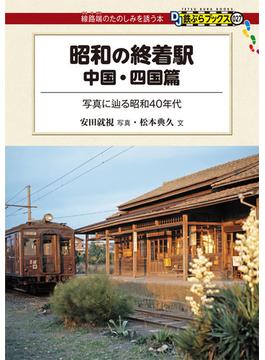 昭和の終着駅 中国・四国篇 写真に辿る昭和40年代