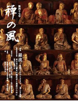 禅の風 第47号 特集羅漢