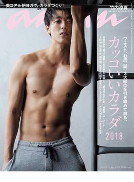 anan (アンアン) 2018年 7月11日号 No.2109 [カッコいいカラダ2018](anan)