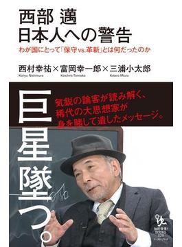 西部邁 日本人への警告 わが国にとって「保守vs.革新」とは何だったのか(知的発見!BOOKS)