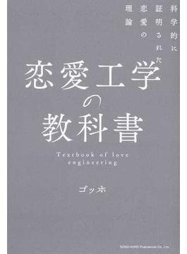 恋愛工学の教科書 科学的に証明された恋愛の理論