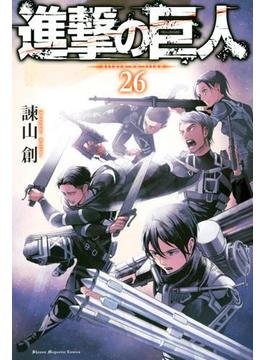 進撃の巨人 attack on titan(26)