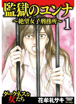 【6-10セット】監獄のユンナ~絶望女子刑務所~(ダークネスな女たち)