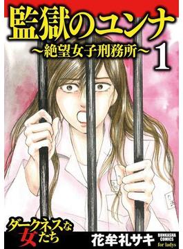 【全1-16セット】監獄のユンナ~絶望女子刑務所~(ダークネスな女たち)