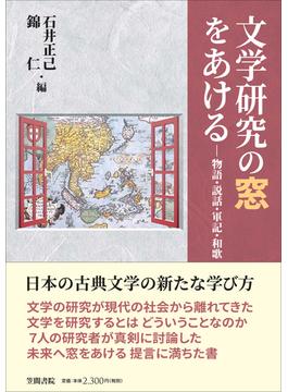 文学研究の窓をあける 物語・説話・軍記・和歌