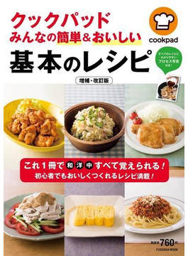 クックパッドみんなの簡単&おいしい基本のレシピ 増補・改訂版