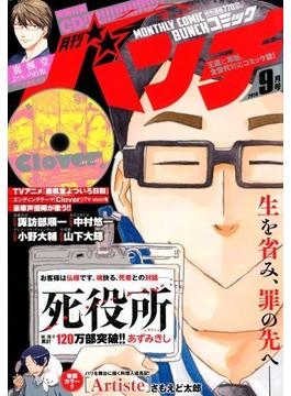 月刊コミックバンチ 2018年 09月号 [雑誌]