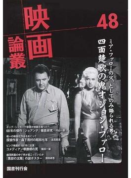 映画論叢 48 ジョン・ファロー/森下雨村/マイケル・サーン/堺勝朗/中井景