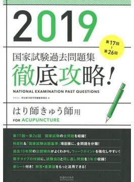2019 第17回~第26回 徹底攻略! 国家試験過去問題集 はり師きゅう師用
