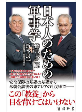 日本人のための軍事学(角川新書)