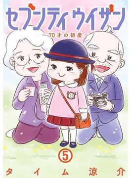 セブンティウイザン 5巻(完)(バンチコミックス)