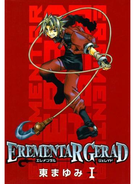 ≪期間限定 25%OFF≫【セット商品】EREMENTAR GERAD 1-10巻セット(月刊コミックブレイド)