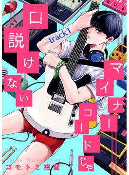 【1-5セット】マイナーコードじゃ口説けない(シガリロ)