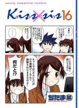 【16-20セット】Kiss×sis