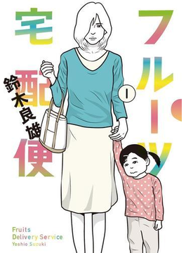 【1-5セット】フルーツ宅配便(ビッグコミックス)