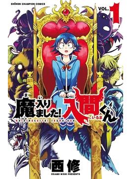 【1-5セット】魔入りました!入間くん(少年チャンピオン・コミックス)