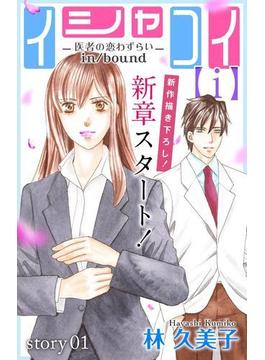 【1-5セット】Love Silky イシャコイ【i】 -医者の恋わずらい in/bound-(Love Silky)