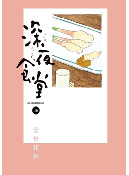 【16-20セット】深夜食堂(ビッグコミックススペシャル)