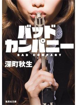 【全1-2セット】バッドカンパニー(集英社文庫)