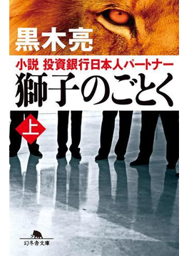 【全1-2セット】獅子のごとく(幻冬舎文庫)