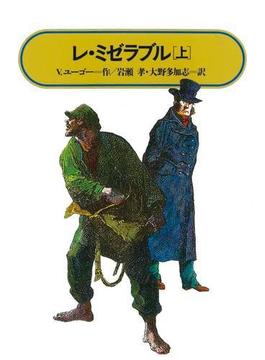【全1-3セット】レ・ミゼラブル