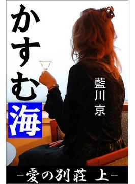 【全1-3セット】愛の別荘(愛COCO!)