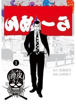 【全1-3セット】闇金ウシジマくん外伝 らーめん滑皮さん(ビッグコミックススペシャル)