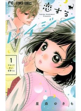 【全1-3セット】恋するレイジー(フラワーコミックス)
