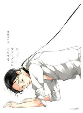 【11-15セット】マゾヒズムに恋をする(HertZ&CRAFT)