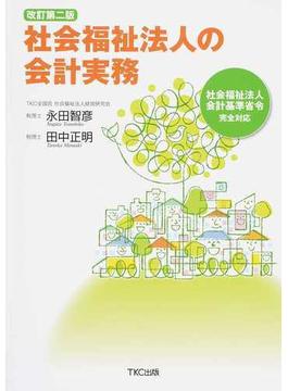社会福祉法人の会計実務 改訂第2版