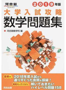 大学入試攻略数学問題集 2019年版