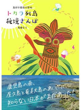 トカラ列島秘境さんぽ 島好き最後の聖地