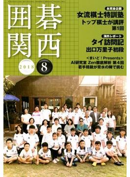囲碁関西 2018年 08月号 [雑誌]