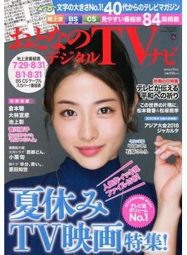 おとなのデジタルTVナビ 2018年 09月号 [雑誌]