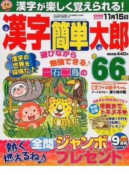 漢字簡単太郎 2018年 09月号 [雑誌]