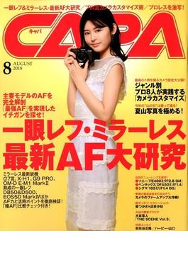 CAPA (キャパ) 2018年 08月号 [雑誌]