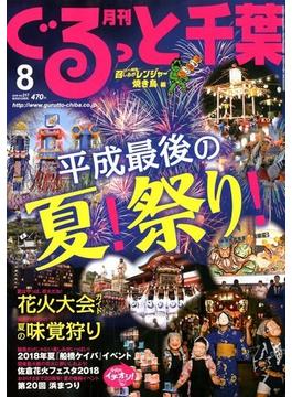 月刊ぐるっと千葉 2018年 08月号 [雑誌]