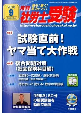 月刊 社労士受験 2018年 09月号 [雑誌]