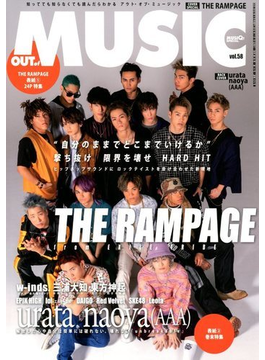 MUSIQ?SPECIAL OUT of MUSIC 2018年 09月号 [雑誌]