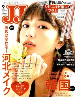 JJ (ジェィジェィ) 2018年 09月号 [雑誌]