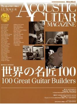 アコースティック・ギター・マガジン 2018年 09月号 [雑誌]