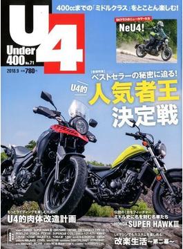 Under (アンダー) 400 2018年 09月号 [雑誌]