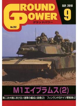 GROUND POWER (グランドパワー) 2018年 09月号 [雑誌]