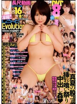 DVDしろ〜とEvolution !! 2018年 10月号 [雑誌]