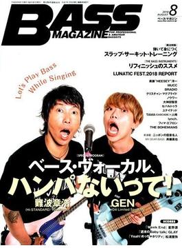 BASS MAGAZINE (ベース マガジン) 2018年 08月号 [雑誌]