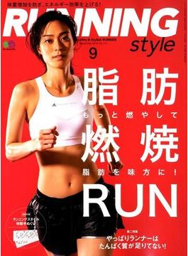Running Style(ランニングスタイル) 2018年 09月号 [雑誌]