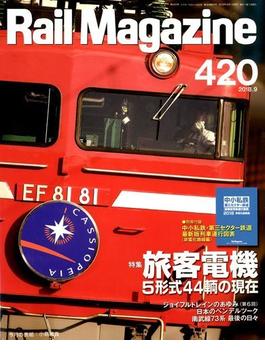 Rail Magazine (レイルマガジン) 2018年 09月号 [雑誌]