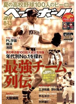 週刊ベースボール 2018年 8/13号 [雑誌]